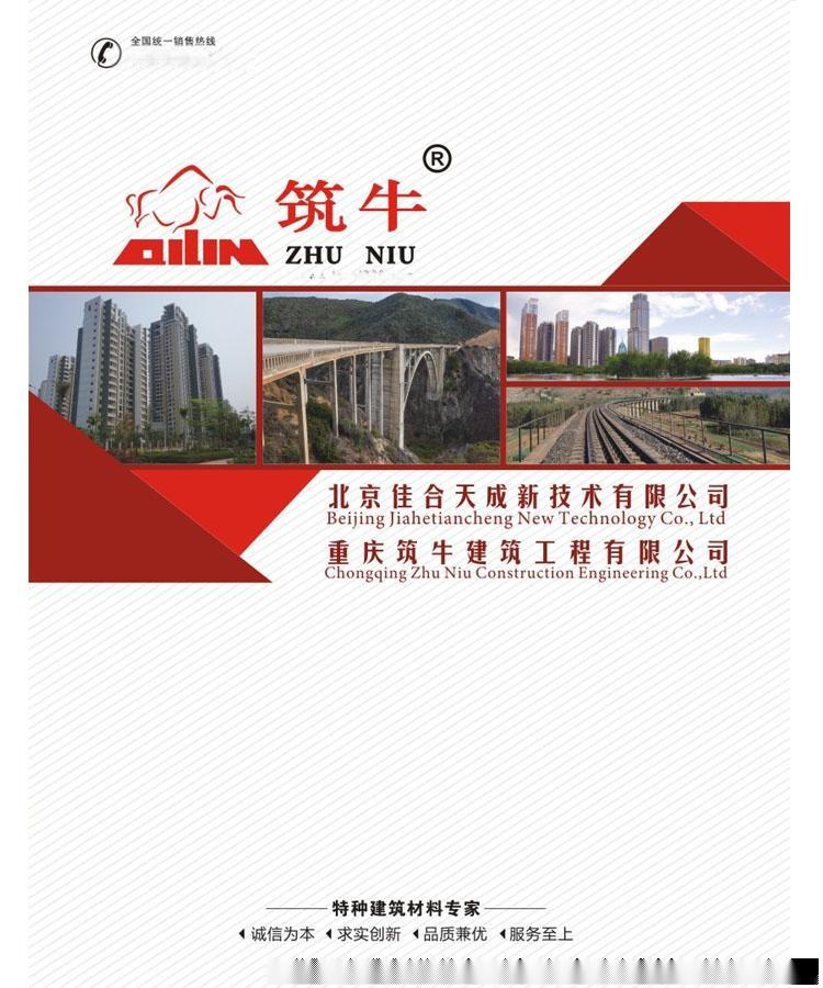 灌浆料北京高强无收缩灌浆料厂家856505095