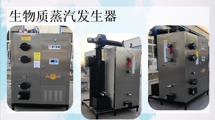 果蔬脆片加工用蒸汽发生器 真空油炸机用蒸汽发生器129303662