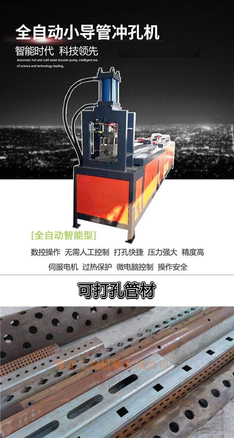 福建漳州小導管打孔機/數控小導管衝眼機怎麼樣