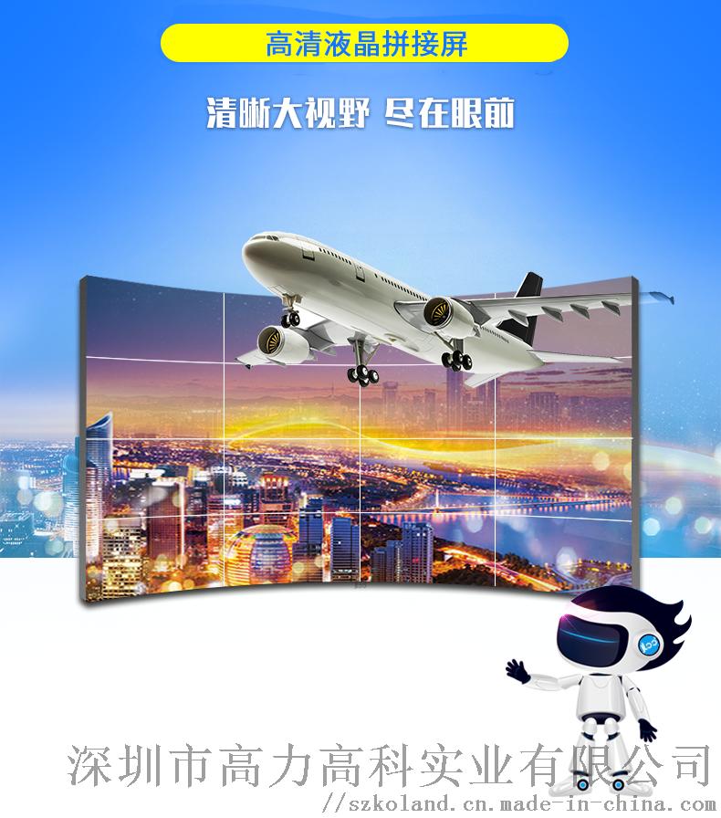 49寸LG3.5mm窄邊拼接屏會議監控高清拼接牆63932632