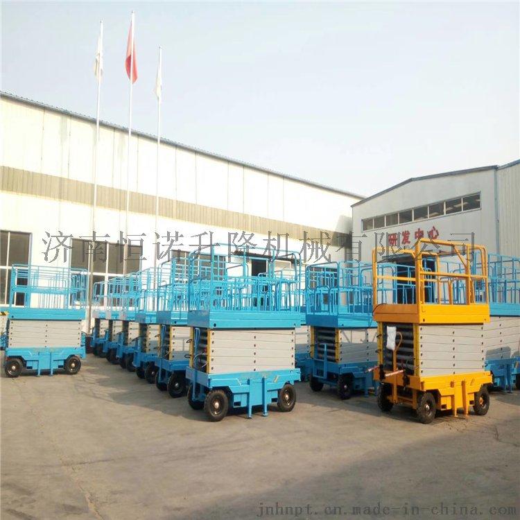 现货销售4-18米移动式升降机 电动升降平台744935652