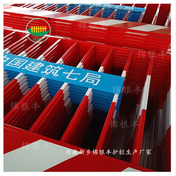 河南工地施工围栏标准化建筑防护栏厂家.jpg