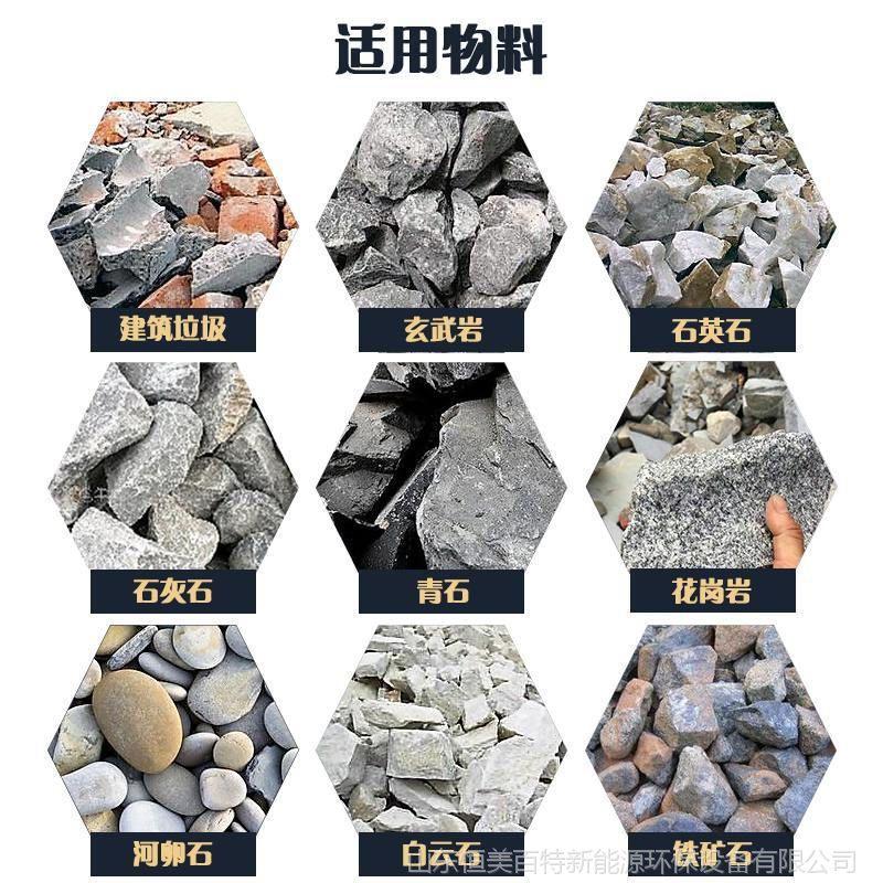 安徽大型石料破碎機 建築垃圾處理設備 可分期嗑石機94722852