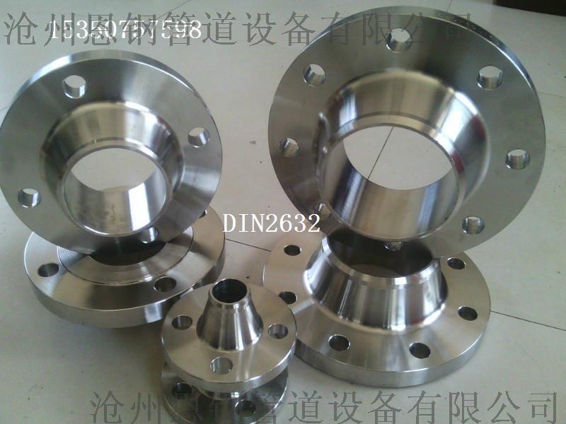 DIN2632法兰、带颈对焊法兰沧州恩钢现货销售770082285