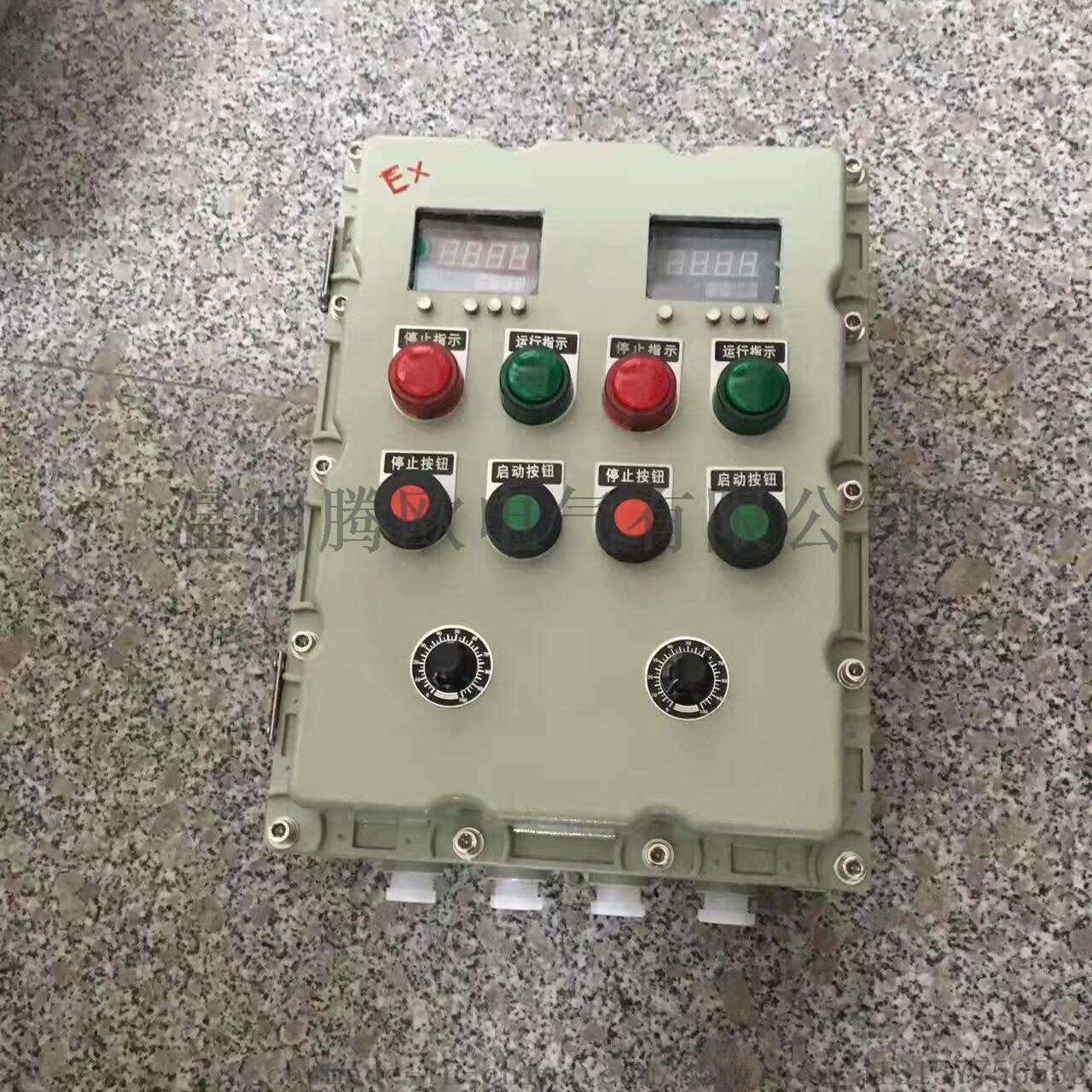 防爆变频器箱
