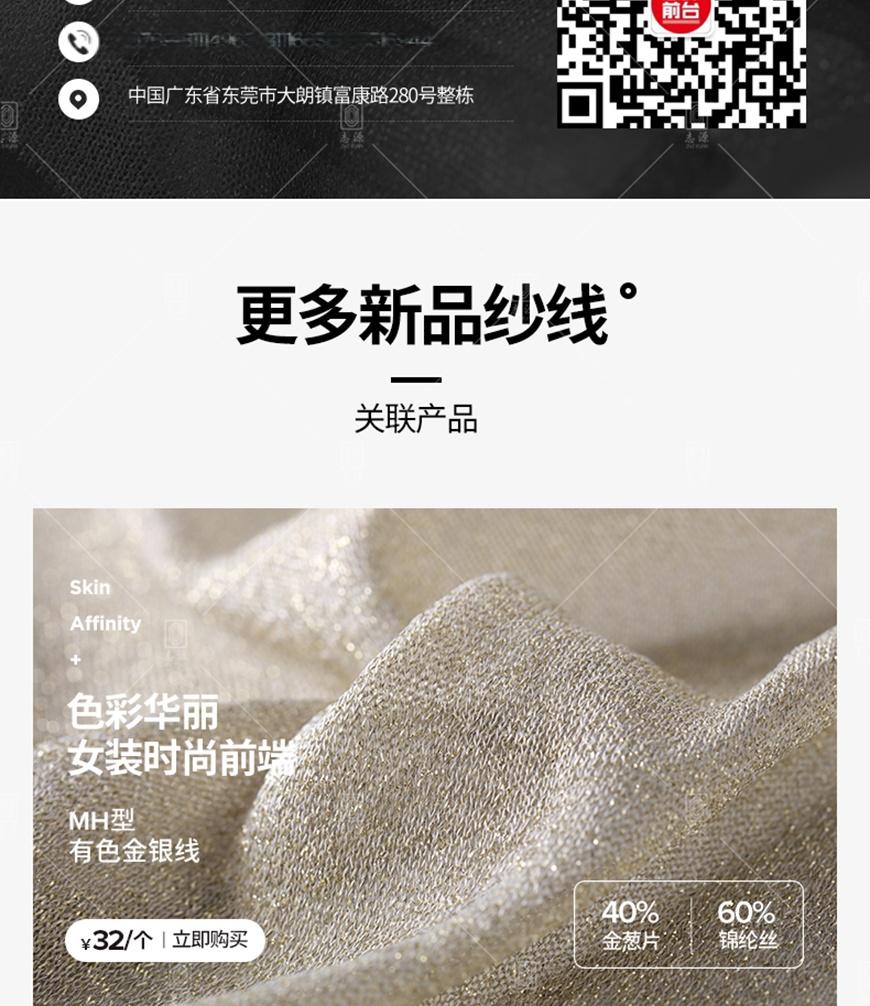 420D-75D-氨纶涤纶橡筋线-_17.jpg
