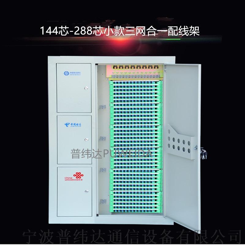 144芯-288芯小款配线架.jpg