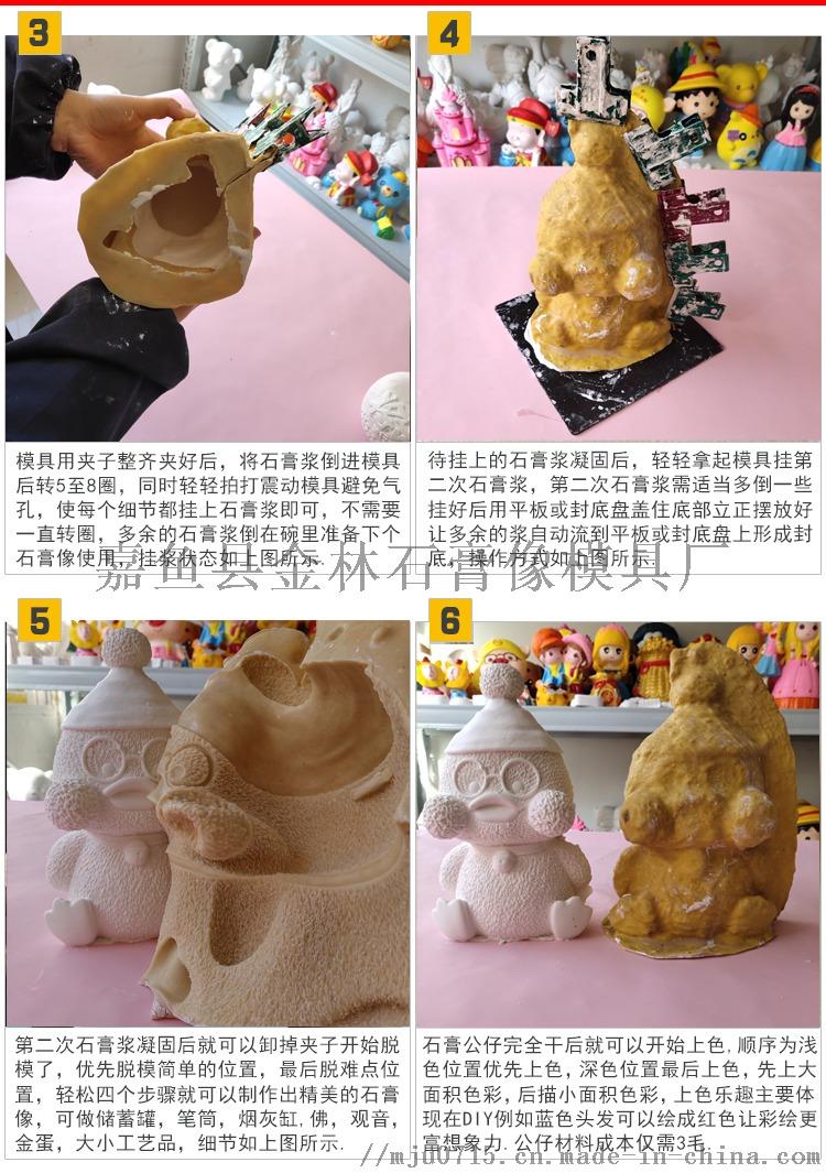 石膏工藝品模具,石膏娃娃模具廠家123691975