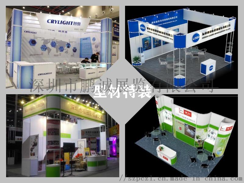 深圳標準展位佈置搭建_會展中心標攤裝飾公司113220452
