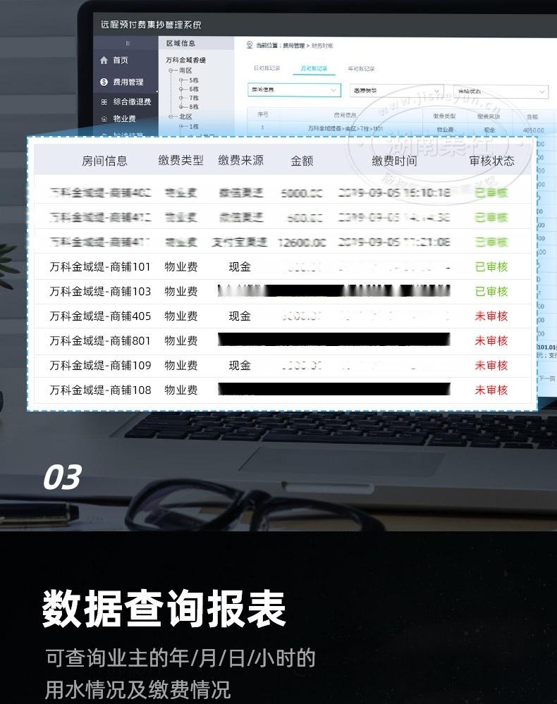 青岛积成-NB-IoT-PC.12_16.jpg