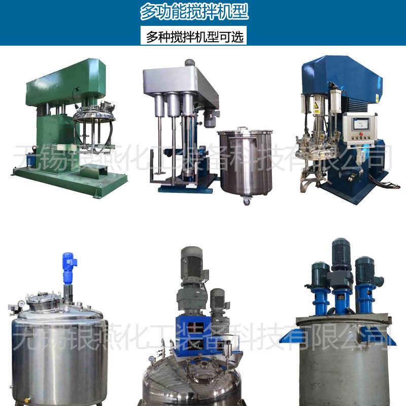 厂家提供多功能双轴混合搅拌机 多功能分散搅拌机139502625