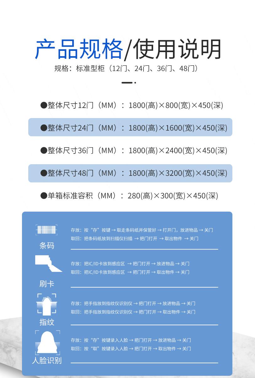存包柜_0012_图层-1_05.png