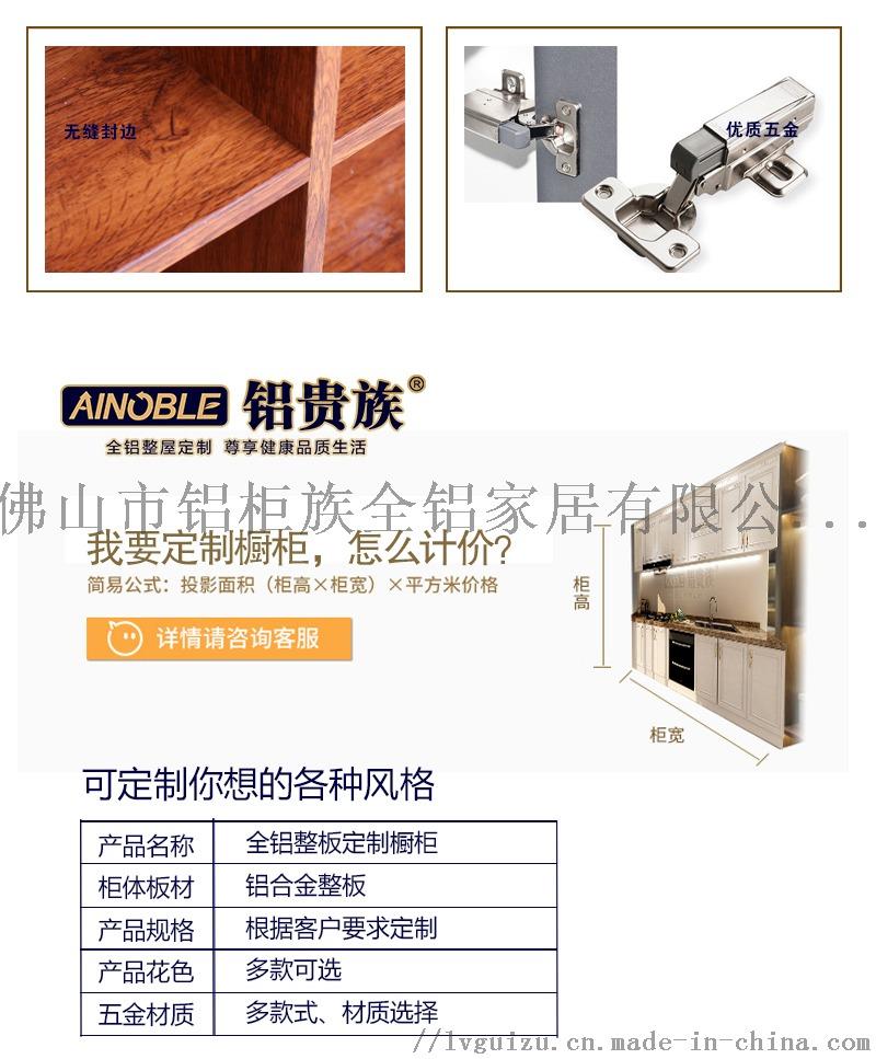全铝家具铝材全铝橱柜型材铝合金整体橱柜 全铝柜子142920015