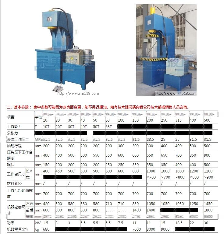 100吨单柱液压机,单柱油压机100339395