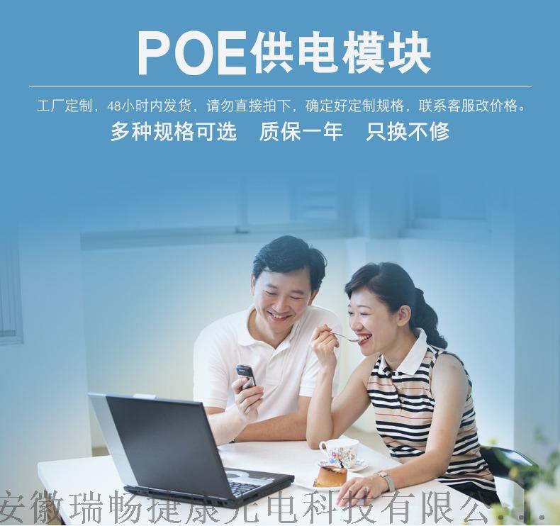 POE供電模組詳情.jpg