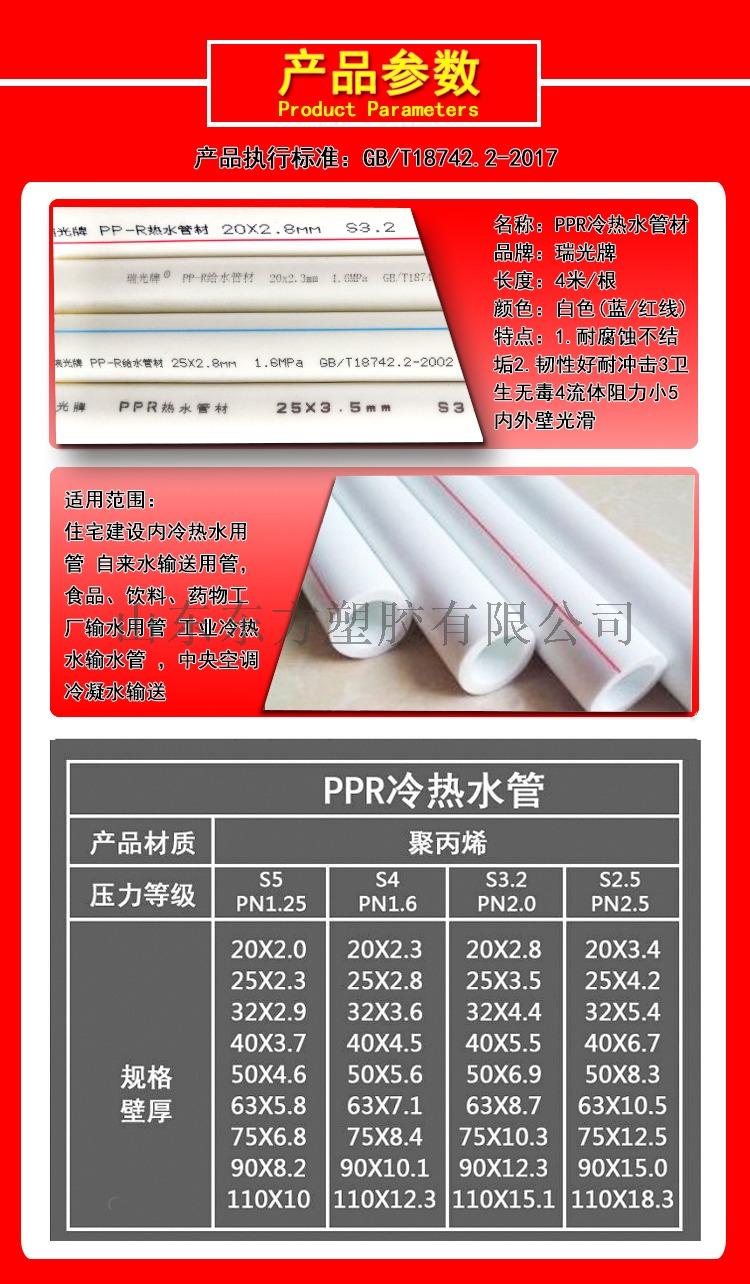 厂家直销 PPR冷热水管材  聚丙烯冷热水管道129311132