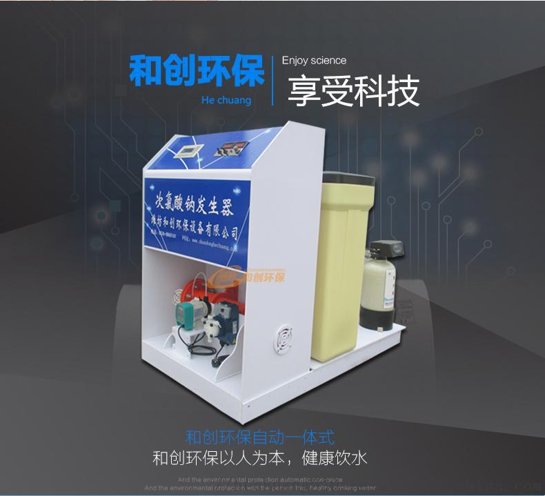 飲水消毒設備/飲水次氯酸鈉發生器92028225