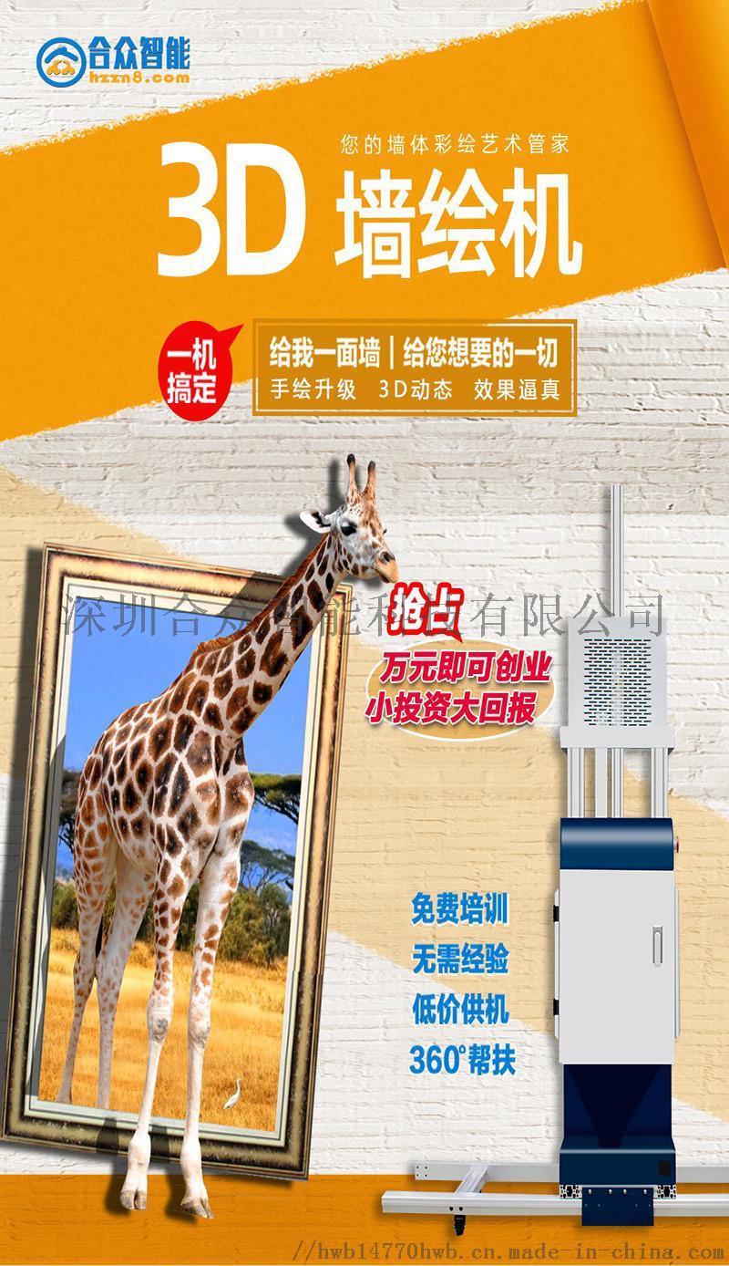 自动3d墙体彩绘机立体背景墙喷绘户外广告打印120068085