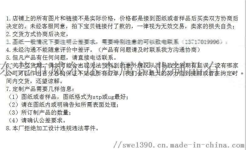 加工注意事項_看圖王.jpg
