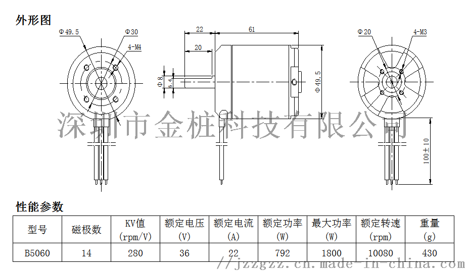 外形图参数B5060.png