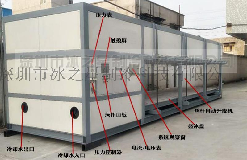 冰之星供应15吨直冷式块冰机**机大型工业制冰机58292292