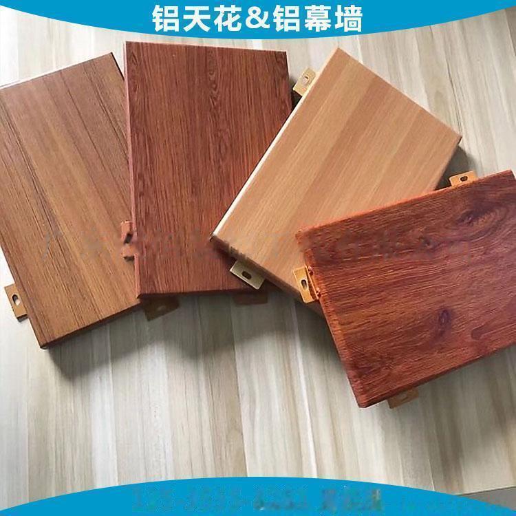 2毫米厚木纹铝板 仿古风格木纹面铝单板 木纹铝天花厂家批发65353745