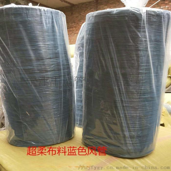 厂家直销蓝色灰色吸气臂软管壁挂式焊烟管尼龙布通风管72504182