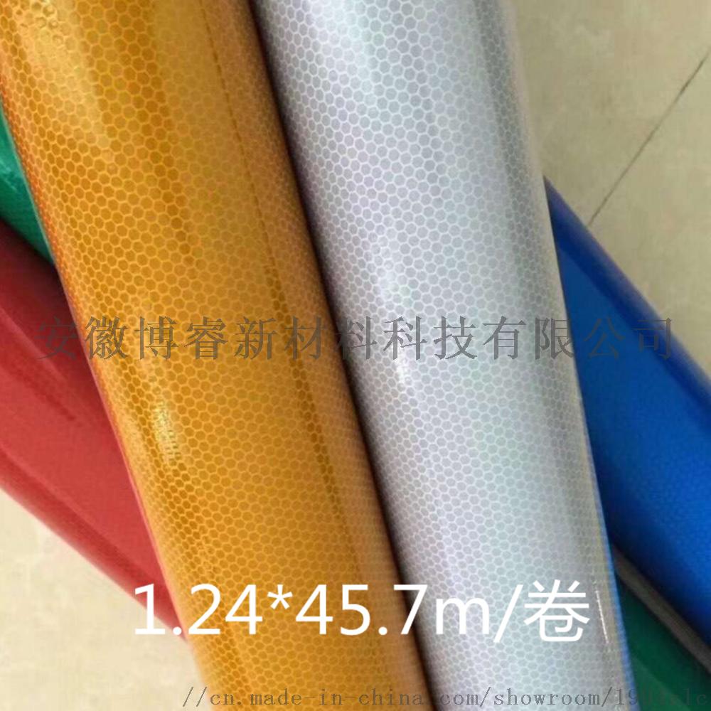 三类反光膜_III类高强级反光膜_厂家917051615