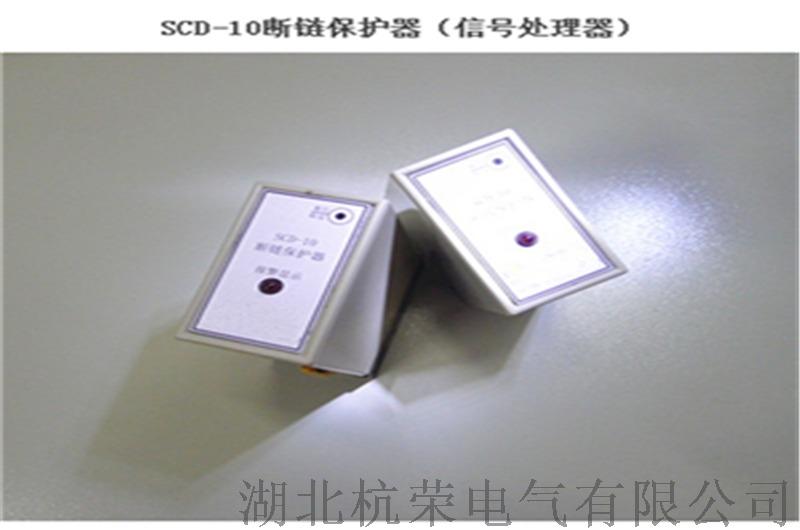 断链保护器SCD-10.jpg