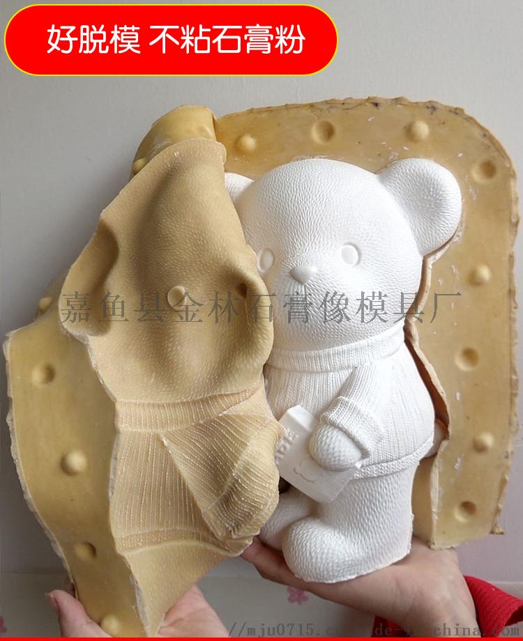 石膏模型彩绘模具,石膏乳胶像模具125800145