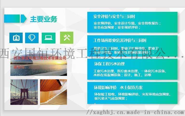 西安水土保持方案机构,咸阳水土保持监测方案办理机构140966925