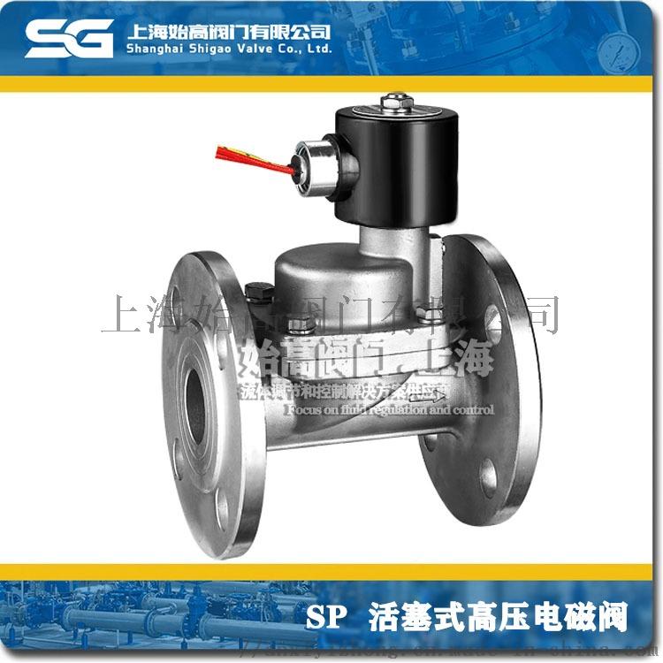 活塞式高压电磁阀,SP系列不锈钢高压电磁阀144246005