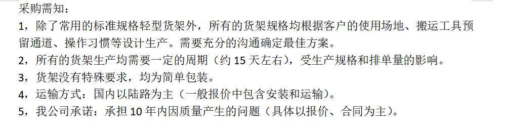 广东进车式仓库货架,直入式重型货架,货架轨道148297345