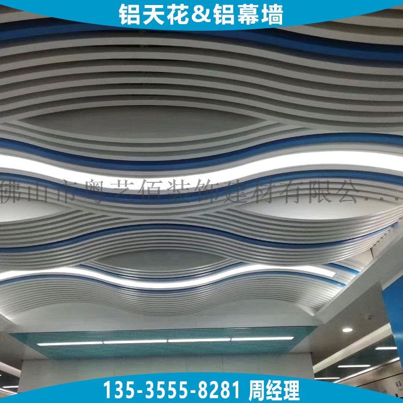 铝单板-波浪弧形铝方通 (9).jpg