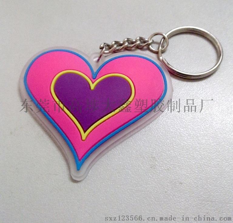 爱心钥匙扣 (2)