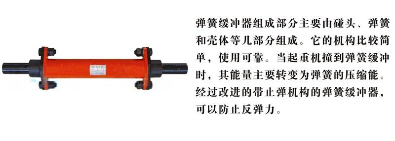 弹簧缓冲器111