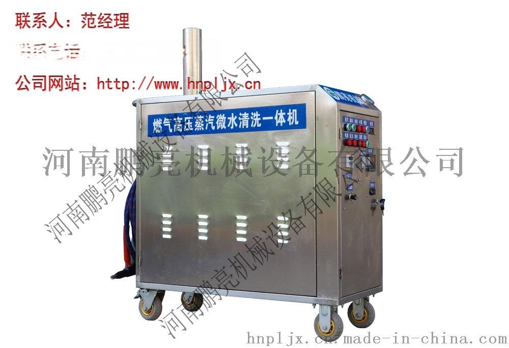 加字的燃氣高壓蒸汽清洗一體機