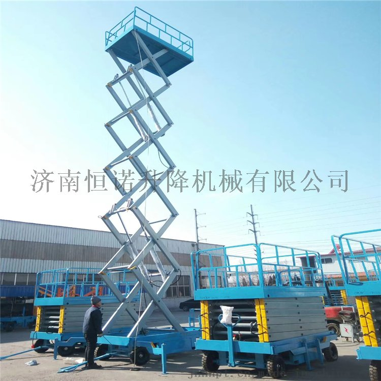 现货销售4-18米移动式升降机 电动升降平台744935662