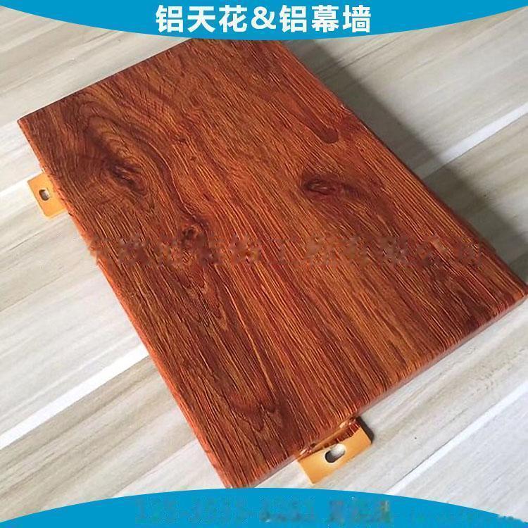 2毫米厚木纹铝板 仿古风格木纹面铝单板 木纹铝天花厂家批发65353715