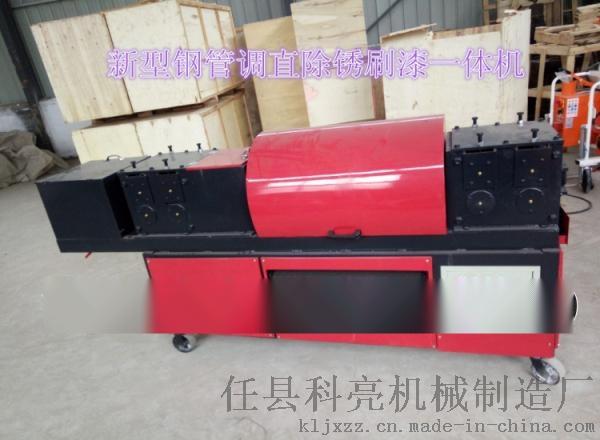双曲线钢管调直机 架子管除锈刷漆机多少钱一台33584952