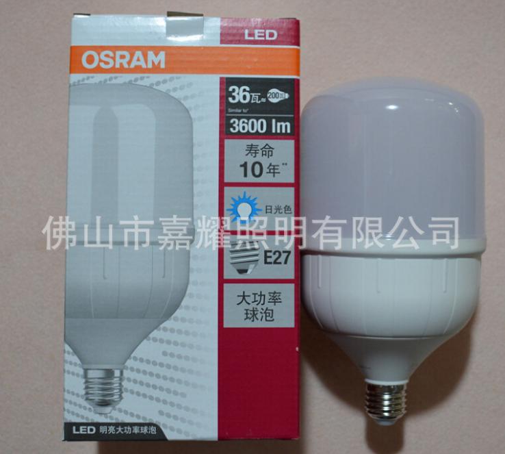 欧司朗LED大功率球泡灯1.png