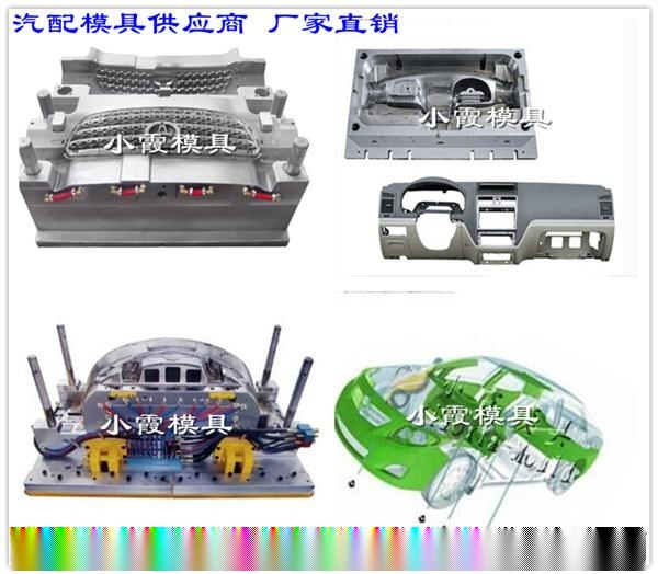 找厂家定做汽车塑料件模具供应商jpg (57).jpg
