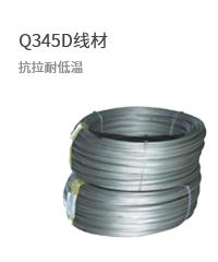 Q345D线材