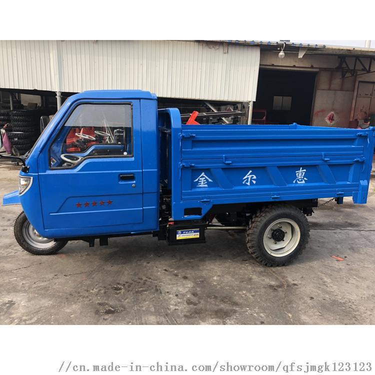 全封闭载重运输农用车 矿区建筑2吨柴油三轮车118717362