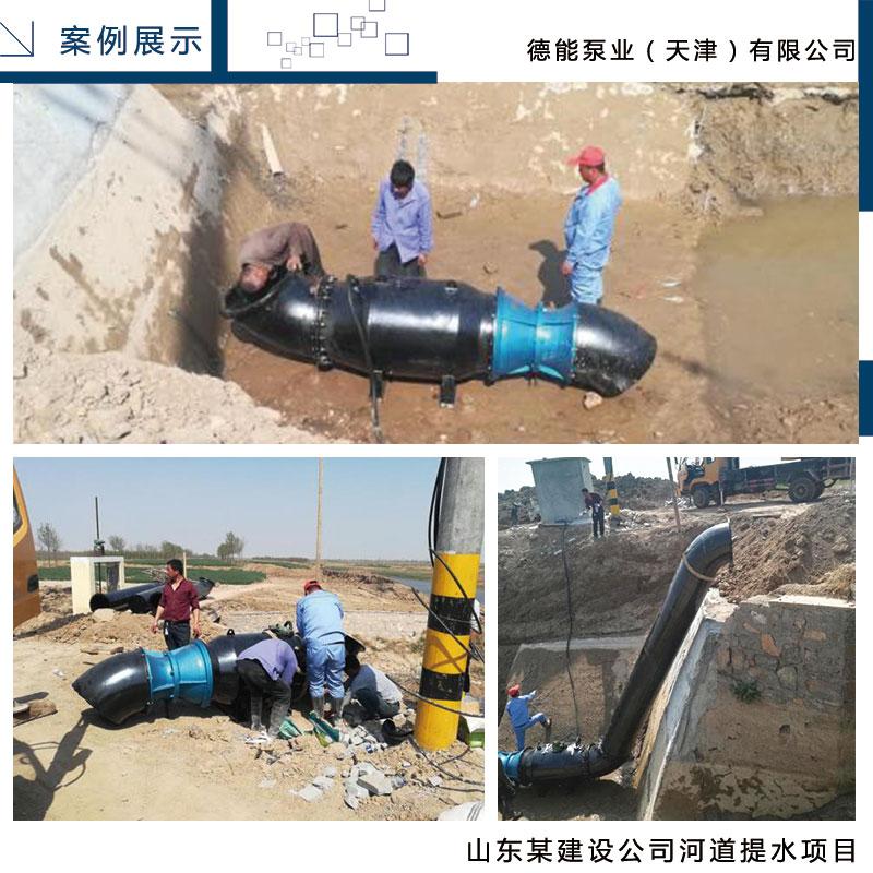 山东某建设公司河道提水项目.jpg