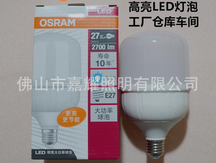 欧司朗LED大功率球泡灯3.png
