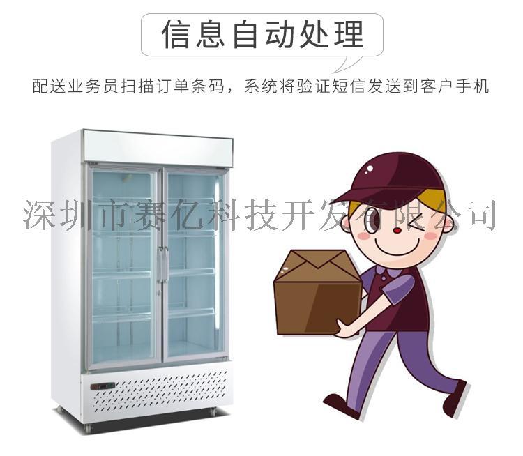 共用冰箱方案開發_08.jpg