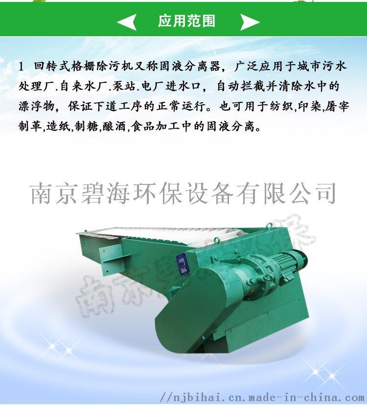 回转式机械格栅 除污机 质量三包74214265