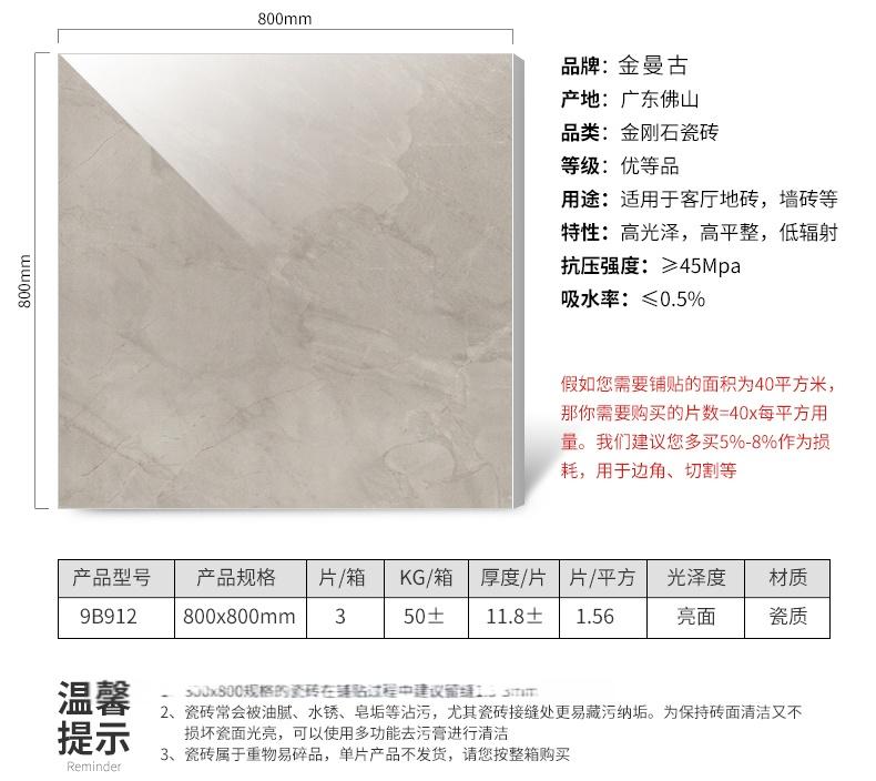 金剛石瓷磚-9B912_09.jpg