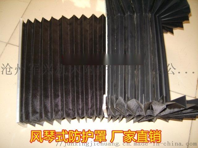加工中心用防护罩 风琴式防护罩 伸缩自如 压缩小811937752